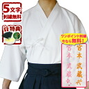 -Woven thorns and White Jersey Kendo wear (jacket)