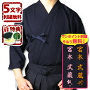 -Woven thorns and dark blue jerseys Kendo wear (jacket)