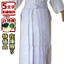-Kendo hakama and white ( folds are hard to remove, wash and after practice easy set up, in the fold sewing process )