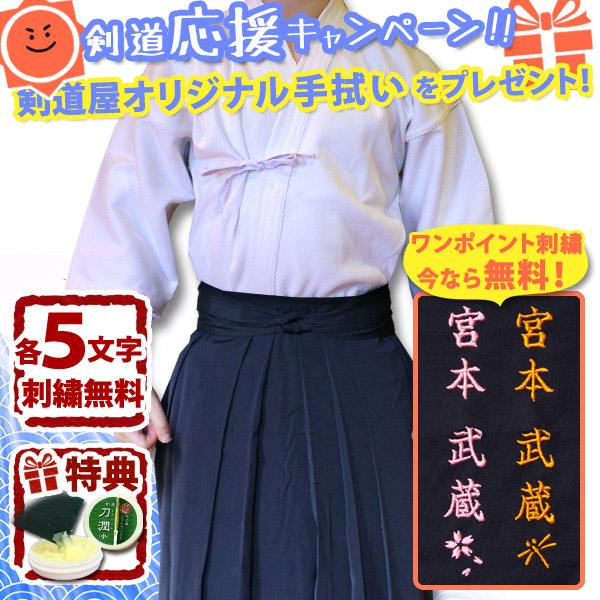 剣道着セットI