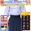 """-Kendo wear set (I) """"white Singlet Kendo jacket and Navy Blue Kendo hakama"""