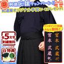 "-Kendo wear set (DO) ""weaving stinging tone, dark blue Jersey Kendo jacket + black Kendo hakama"