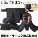 1.5 Minutes total deer leather hand stab Kendo bogu set Takeshi Shin-Hsuan-inden style tits leather 'gold, Kozakura giveaway