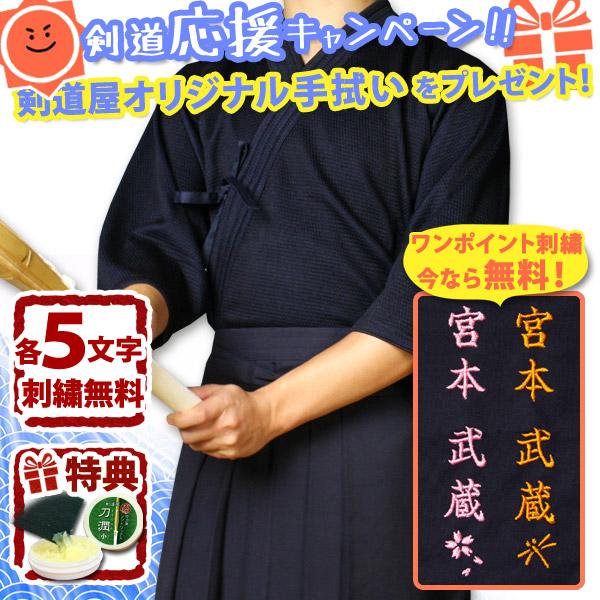 剣道着セットWD