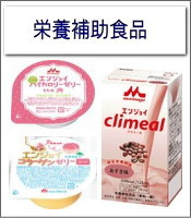 栄養補助食品