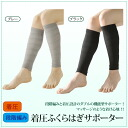 Overall pressure calf supporter-2 disc 1 set ( ringtone pressure socks )