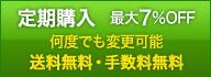 【定期購入】最大7%OFF 送料無料・代引手数料無料
