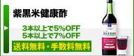 紫黒米健康酢【定期購入】