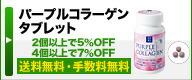 パープルコラーゲン タブレット【定期購入】