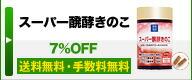 スーパー醗酵きのこ【定期購入】