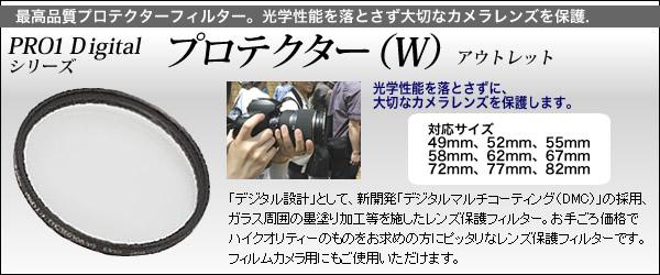 PRO1D プロテクター(W)【アウトレット】