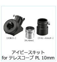 アイピースキットforテレスコープPL10mm