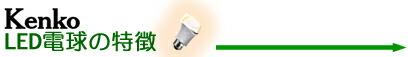 Kenko LED電球の特徴