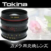 TOKINA(トキナー製品)