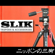 SLIK(スリック)製品
