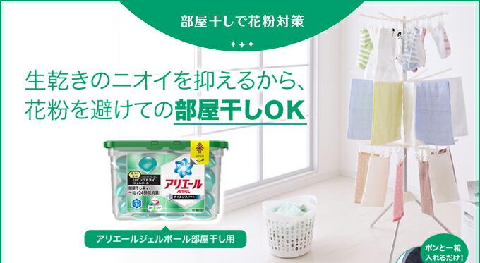 生乾きのニオイを抑えるから、花粉を避けての部屋干しOK