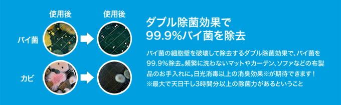 ダブル除菌効果で99.9%バイ菌を除去