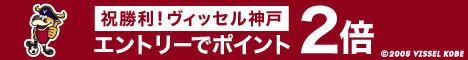 ヴィッセル神戸勝利記念ポイント2倍!