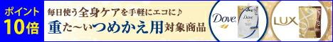 ユニリーバ 3月大容量 width=