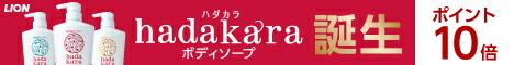 ライオンhadakaraP10