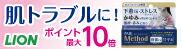 ライオン Method&PAIR最大P10