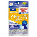 • P5 times in easy entry! Up to 14 times! 10 / 30 Up to 23:59 ▼ DHC Ginkgo biloba 60 grain ( 20 min )