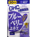 • P5 times in easy entry! Up to 14 times! 10 / 30 Up to 23:59 ▼ DHC Blueberry extract 40 grain ( 20 min )