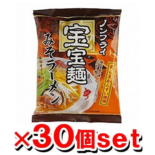 【送料無料】高橋製麺宝宝麺(ポーポーメン)ノンフライみそラーメン98g(めん80g)x30個(1ケース)