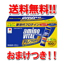 • Entry required! Now just 6,000 yen for shopping P10 times! 11 / 24 Until 23:59 ▼ Ajinomoto amino アミノプロテイン lemon taste the granules stick 4.3 g x 100]