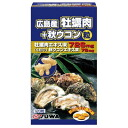 Yuwa Hiroshima production fall oyster meat + Ukon tablets 120 tablets