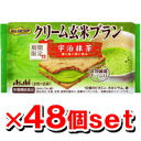 Two pieces of balance up cream unpolished rice buran Uji powdered green tea *2 bag