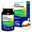 Bausch & Lomb ocuvite preservision 2 [Royal Pack ( 90 grain x 3 pieces ): ( vitamin/minerals and lutein and ゼアキサンチ