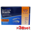 Bausch & Lomb ocuvite preservision + lutein Royal Pack ( 90 tablets x 3 pieces ) upup7