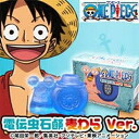 One piece electric insect SOAP straw version