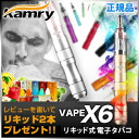 ▼ points up to 22 times more inside! Marathon 10 / 15 up 11:59 down: electronic cigarette liquid KAMRY VAPE ( bape ) X6 non-smoking toy / non smoking / electronic cigarette/body / tobacco/atomizer