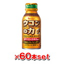 House turmeric force ukonekisdo links [60 bottles, 100 ml = case sales (turmeric turmeric)