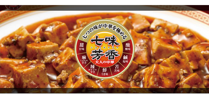 ... shichimi aromatic adult Chinese Mapo tofu in spicy 120 g upup7