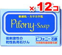 ▼Rakuten supermarket SALE! It is 100 g (natural saturated fatty acid soap) of P up to 20 times ▼ ピフォニー soap upup7 in an entry