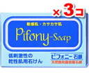 • Rakuten thanks for the great festival P up to 20 times! ~ 12 / 4 To 3:59 • ピフォニー SOAP 100 g (natural saturated fatty acid SOAP)