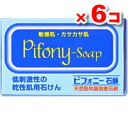 100 g (natural saturated fatty acid soap) of ピフォニー soap fs3gm