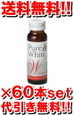 Shiseido Shiseido pure white W (drink) in the present