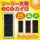 • Rakuten thanks for the great festival P up to 20 times! ~ 12 / 4 To 3:59 • solar eco Cairo ソラポカ [Silver]