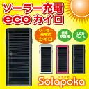 태양 eco 카이로 ソラポカ < 블랙 > upup7