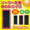 • Rakuten thanks for the great festival P up to 20 times! ~ 12 / 4 To 3:59 • solar eco Cairo ソラポカ [Pink]