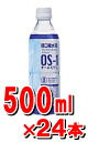 • P5 times in easy entry! Up to 14 times! 10 / 30 Up to 23:59 • large mounds made by medicine OS-1 ( オーエスワン ) 500 ml = 1 case oral rehydration solution