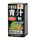 100% of 280 Yamamoto Chinese medicine barley young leave green soup grain fs3gm