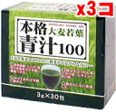 Authentic blue juice 100 (3gx30 capsule) barley leaves fs3gm