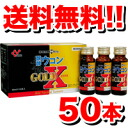 RBR fermentation Termeric drink GOLD X (*5 50 ml of *10 Motoiri)
