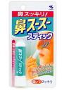 One Kobayashi Pharmaceutical nose ggg stick fs3gm