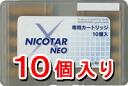 Vitamin e-cigarette NICOTAR X NEO NEO-ニコタル x cartridge 10 pieces fs3gm